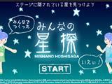 みんなの星探 MINNANO HOSHI SAGA